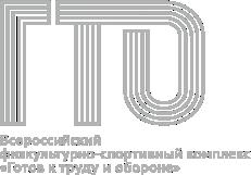 Центр тестирования ВФСК ГТО муниципального образования город Краснодар